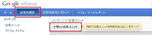 google アドセンス 設定
