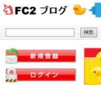 FC2 ブログ ログイン