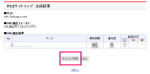 FC2 サイトマップ 保存