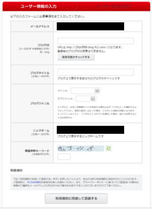 FC2 ブログ ユーザー