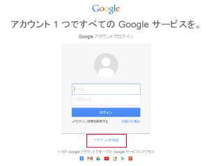 google アカウント 登録