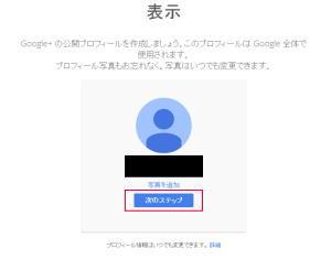 google アカウント 登録完了