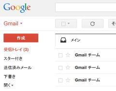 google gmail 受信トレイ