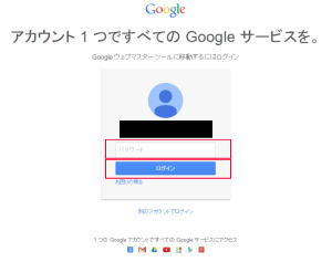 google ウェブマスターツール ログイン