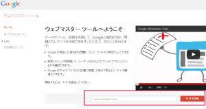 google ウェブマスターツール サイト 登録
