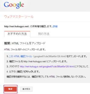 google ウェブマスターツール 所有者 確認