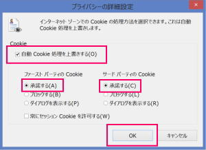 ie_cookie_2