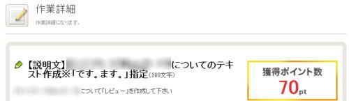 Sagoooワークス 副収入 案件説明