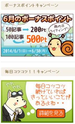 サグーワークス 副収入 キャンペーン