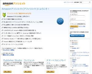 Amazonアソシエイト リンクスタッフ