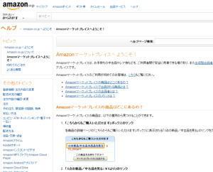 Amazonマーケットプレイス