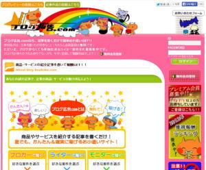 ブログ広告.comはブログライター案件で稼ぎます