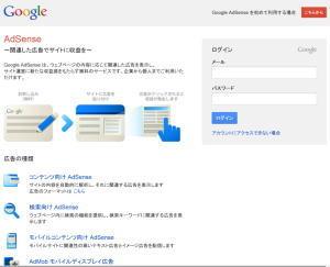googleアドセンス クリック保証