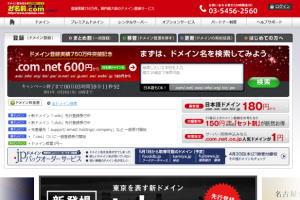 お名前.com ドメイン取得