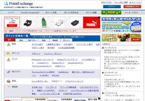 PointExchange ポイント合算サイト