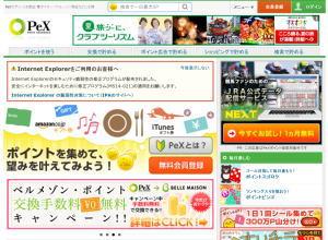 Pex ポイント合算サイト